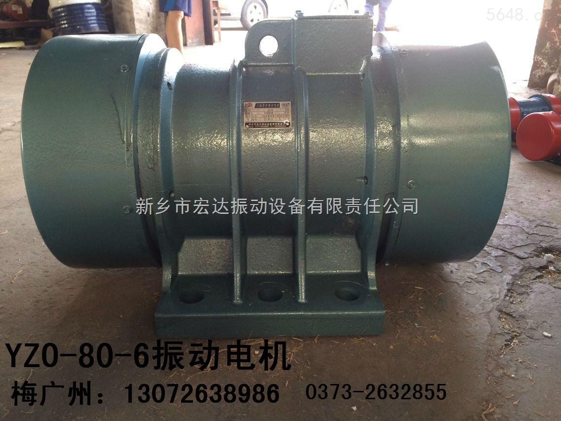 YZO-16-4三相四级振动电机(YZO-80-6振动电机)